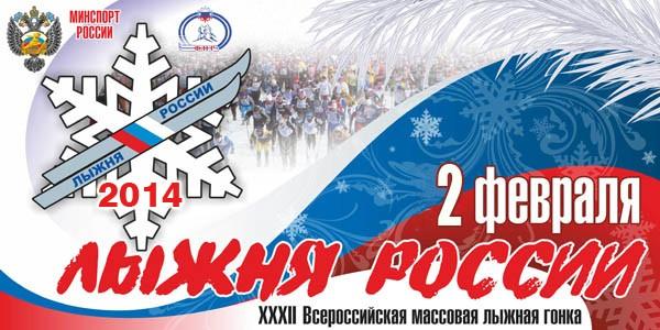 «Лыжня России – 2014»