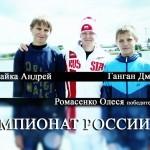 Чемпионат России по гребле на байдарках и каноэ 2014