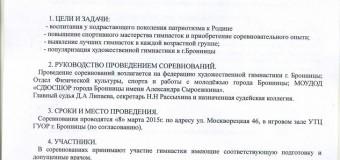 Положение о проведении открытого турнира по художественной гимнастике «Кубок Весны»