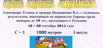 Александр Тутаев ПЕ среди юниоров до 19лет