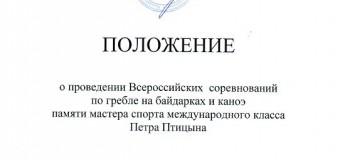 ПОЛОЖЕНИЕ  о проведении Всероссийских  соревнований  по гребле на байдарках и каноэ  памяти мастера спорта международного класса  Петра Птицына