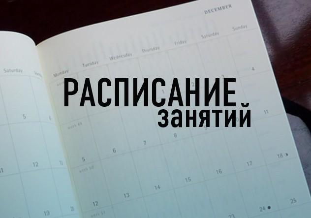 Изменения в раздели расписание