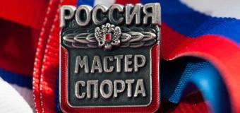 Присвоение МАСТЕРА СПОРТА РОССИИ