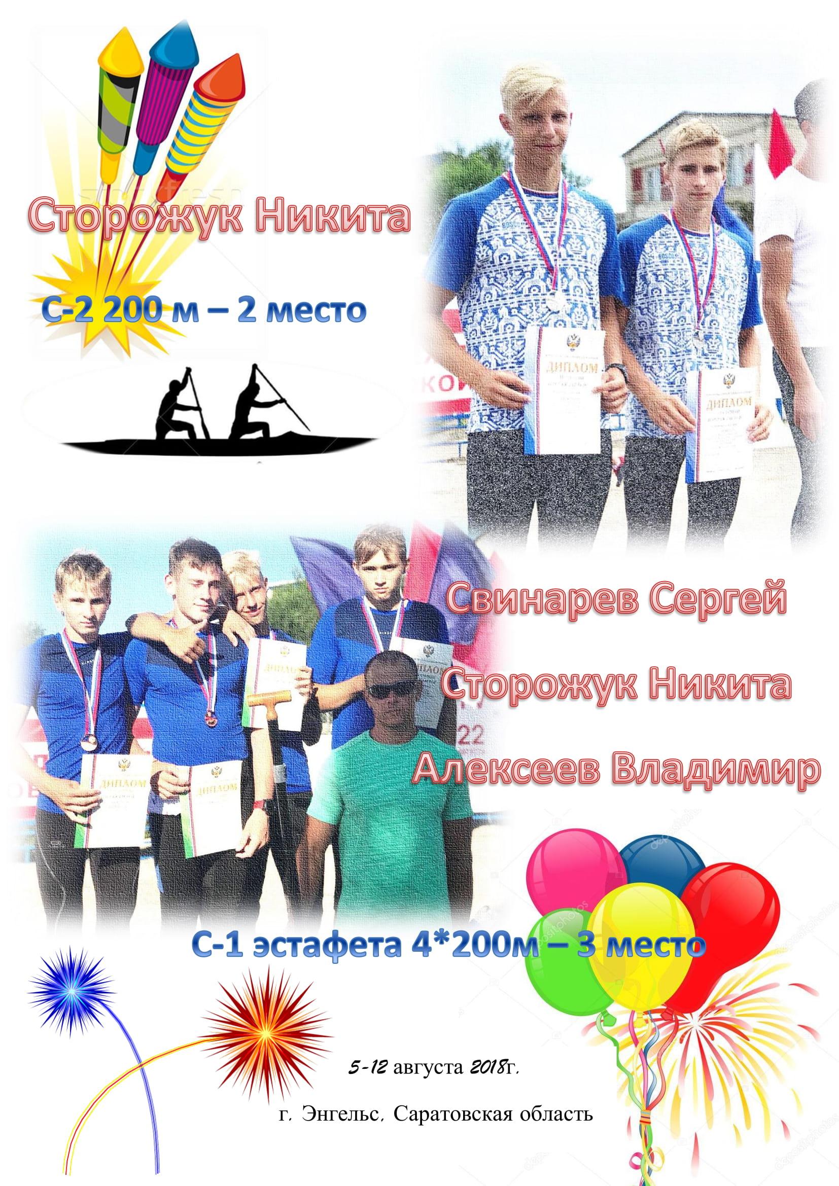 Первеснтво России и Всероссийские до 15 и до 17 лет-2