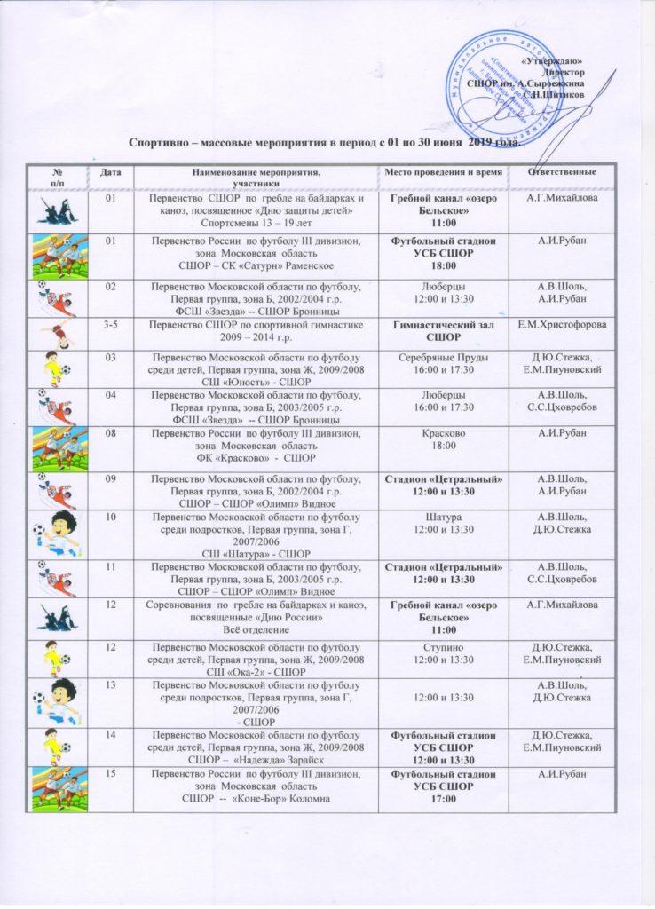 План спортивных мероприятий на июнь 2019 г.