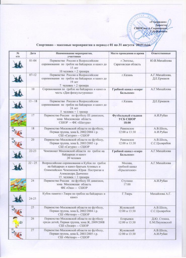 План мероприятий на август 2019 г.