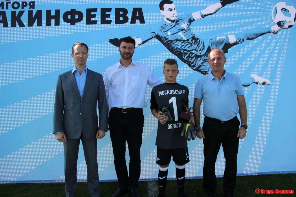 Международный турнир по футболу «Кубок Игоря Акинфеева»