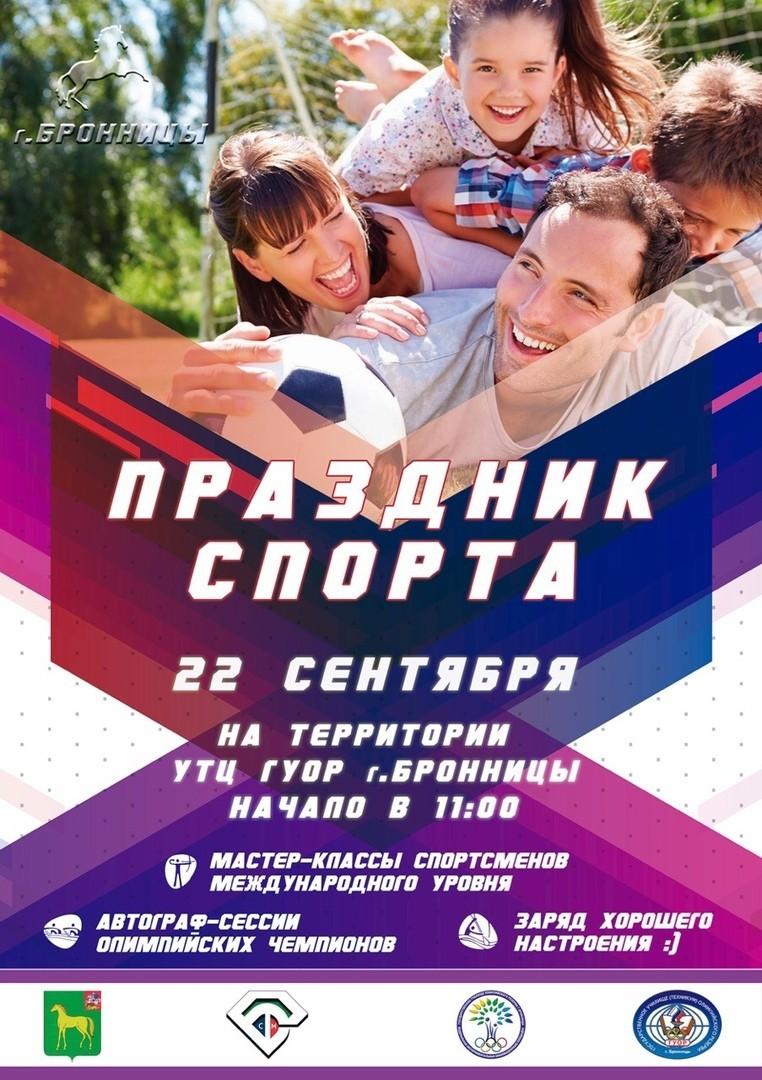 Праздник спорта 22 сентября