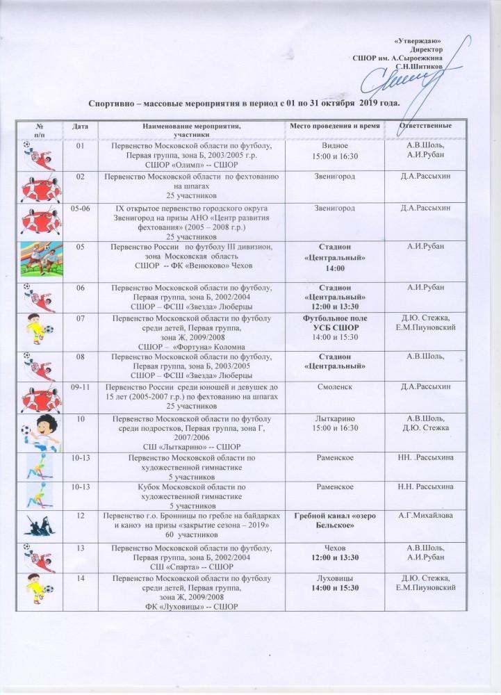 План спортивных мероприятий на октябрь 2019 г.