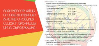 План мероприятий по празднованию 25-летнего юбилея МАУ СШОР г. Бронницы