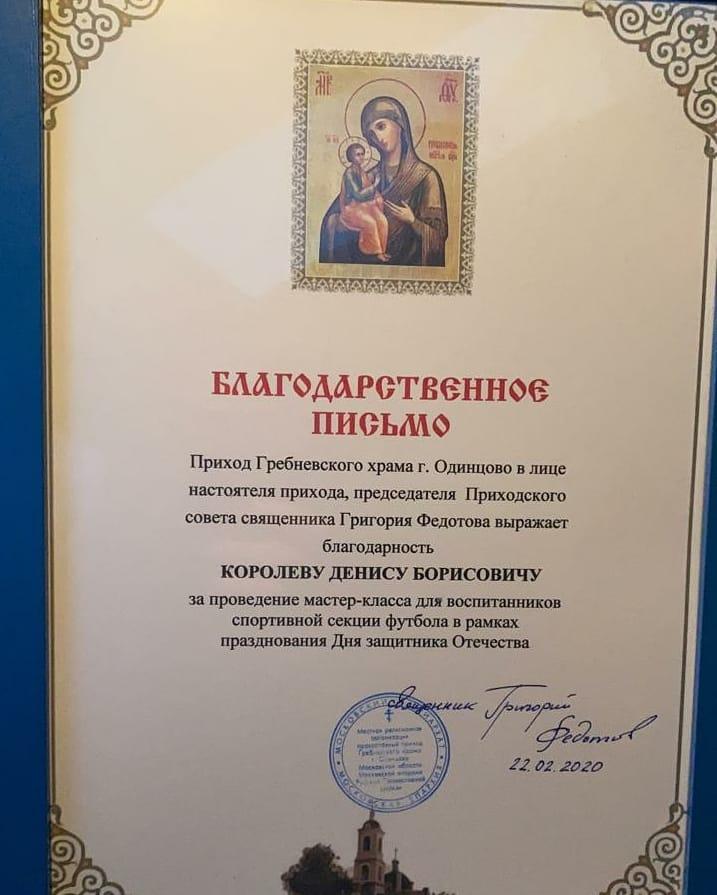 Мастер-Класс в г. Одинцово