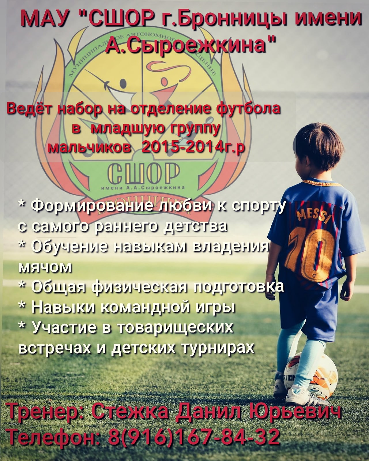 Набор на отделение футбола в младшую группу, мальчиков 2015-2014г.р.