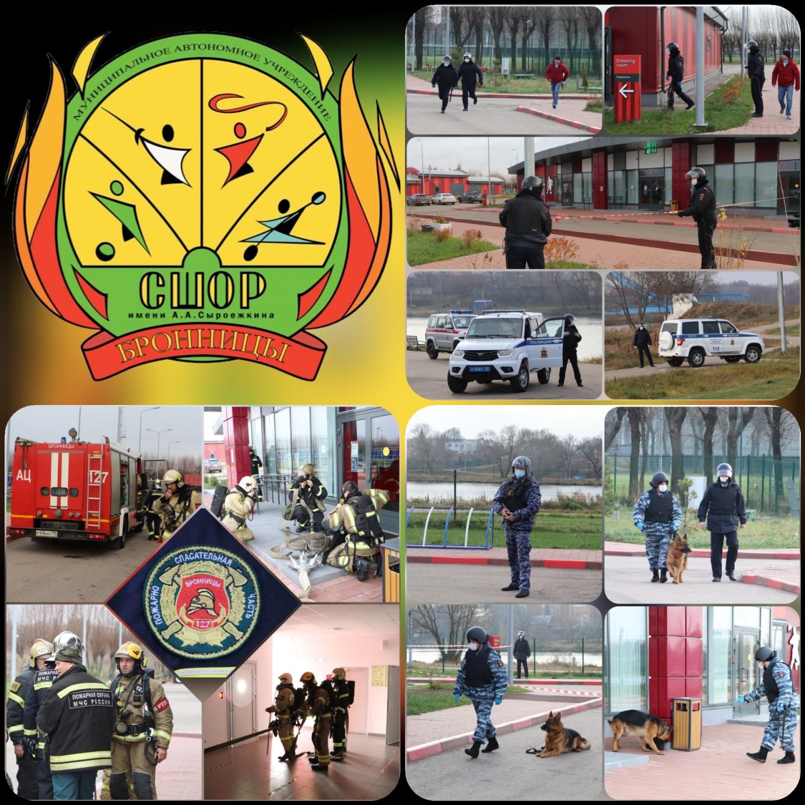 учения, занятия по антитеррористической и противопожарной безопасности