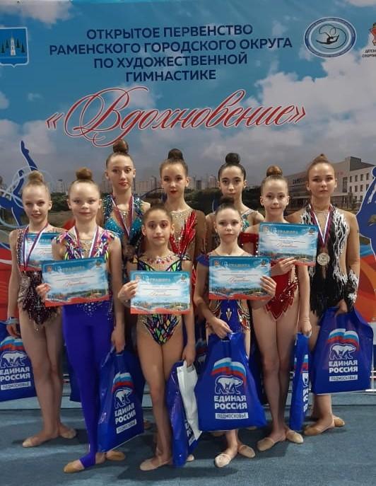 """Открытые соревнования Раменского г.о. """"Вдохновение""""."""