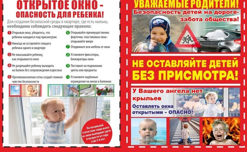 Важно!Безопасность детей в период летних каникул.