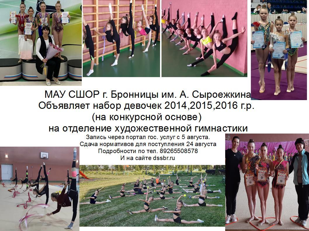 Набор на отделение художественной гимнастики СШОР